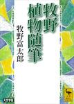 牧野植物随筆-電子書籍