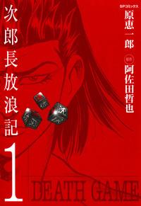 次郎長放浪記 1巻-電子書籍