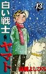 白い戦士ヤマト 第13巻-電子書籍