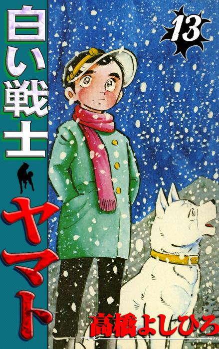 白い戦士ヤマト 第13巻-電子書籍-拡大画像