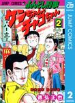 ふんどし刑事ケンちゃんとチャコちゃん 2-電子書籍
