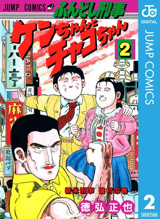 ふんどし刑事ケンちゃんとチャコちゃん 2-電子書籍-拡大画像