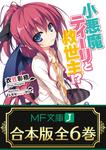【合本版】小悪魔ティーリと救世主!? 全6巻-電子書籍