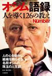 Number PLUS オシム語録 人を導く126の教え (Sports Graphic Number PLUS(スポーツ・グラフィック ナンバー プラス))-電子書籍