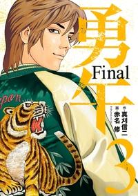 勇午 Final(3)-電子書籍