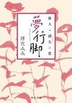 夢行脚 俳人・諸九の恋-電子書籍