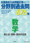 13-14年受験用 高校入試問題正解 分野別過去問 数学(数と式・関数・資料の活用)-電子書籍