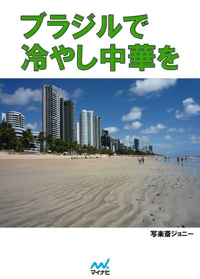 ブラジルで冷やし中華を-電子書籍