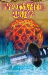 『青の祓魔師』と悪魔学-電子書籍