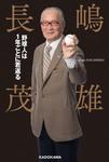 野球人は1年ごとに若返る-電子書籍