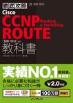 徹底攻略Cisco CCNP Routing & Switching ROUTE教科書[300-101J]対応-電子書籍