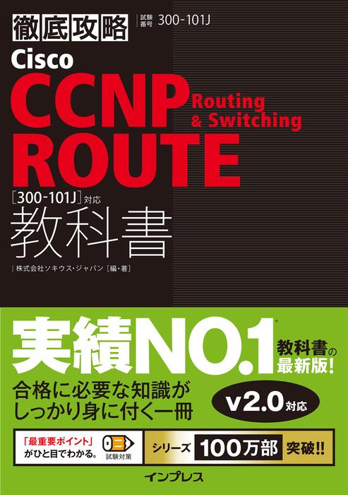徹底攻略Cisco CCNP Routing & Switching ROUTE教科書[300-101J]対応-電子書籍-拡大画像