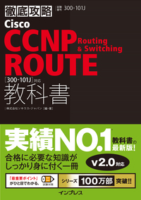 徹底攻略Cisco CCNP Routing & Switching ROUTE教科書[300-101J]対応