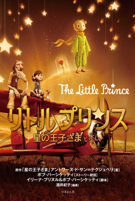 リトルプリンス 星の王子さまと私-電子書籍-拡大画像