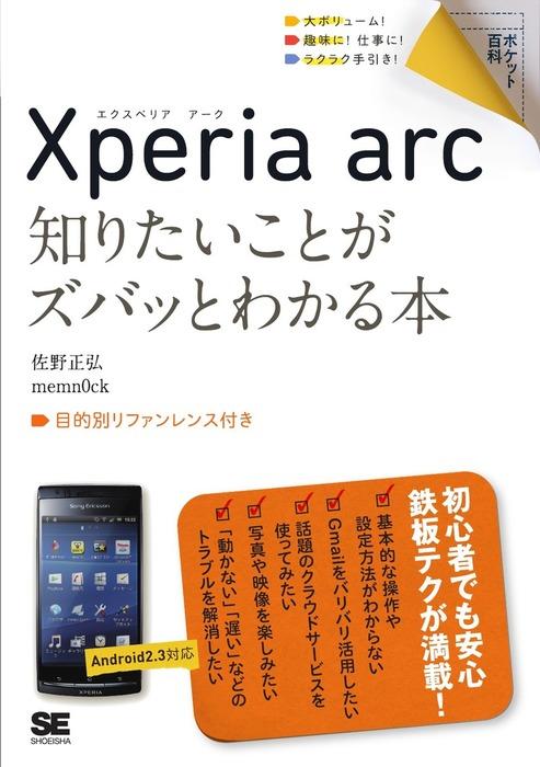 ポケット百科 Xperia arc 知りたいことがズバッとわかる本-電子書籍-拡大画像