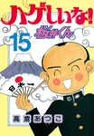 ハゲしいな!桜井くん(15)-電子書籍