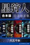 【合本版】星狩人-電子書籍