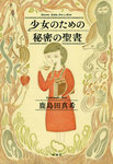 少女のための秘密の聖書-電子書籍