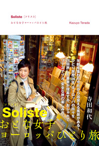 Soliste{ソリスト} おとな女子ヨーロッパひとり旅-電子書籍