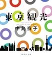 東京観光-電子書籍