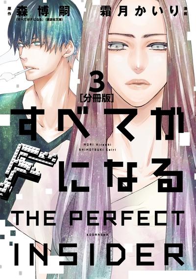 すべてがFになる -THE PERFECT INSIDER- 分冊版(3)-電子書籍