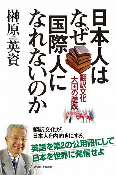日本人はなぜ国際人になれないのか 翻訳文化大国の蹉跌-電子書籍-拡大画像