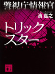 警視庁情報官 トリックスター-電子書籍