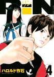 RiN(4)-電子書籍