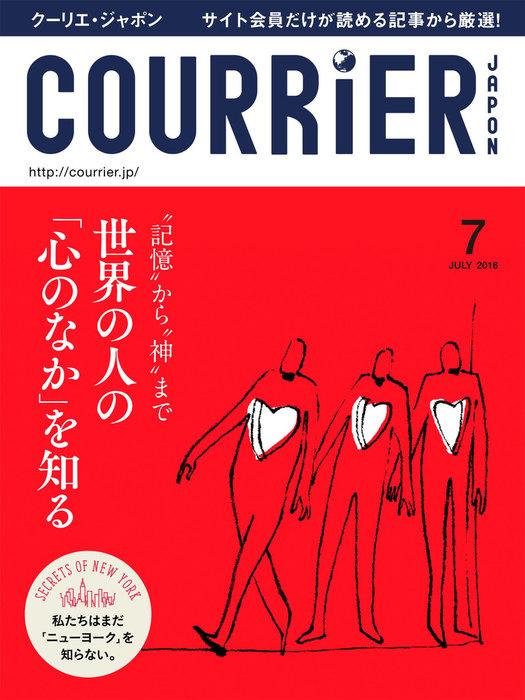 COURRiER Japon (クーリエジャポン)[電子書籍パッケージ版] 2016年 7月号拡大写真