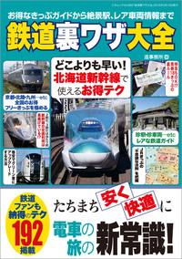 鉄道裏ワザ大全-電子書籍