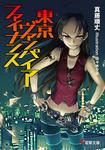 東京ヴァンパイア・ファイナンス-電子書籍