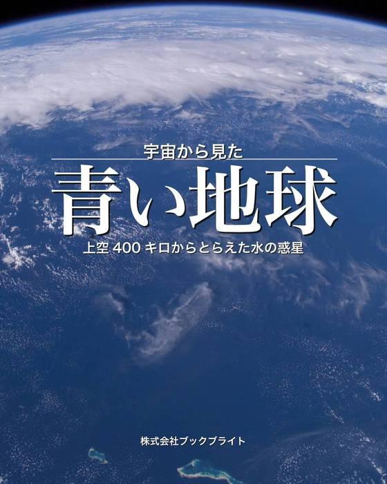 宇宙から見た青い地球 上空400キロからとらえた水の惑星拡大写真