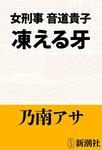 女刑事音道貴子 凍える牙-電子書籍
