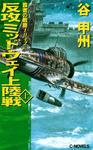 覇者の戦塵1942 反攻 ミッドウェイ上陸戦 上-電子書籍