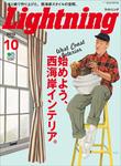 Lightning 2016年10月号 Vol.270-電子書籍