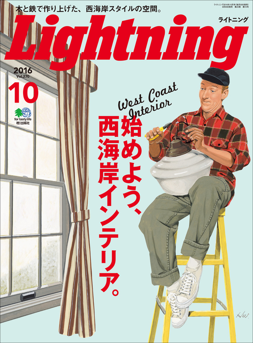 Lightning 2016年10月号 Vol.270拡大写真