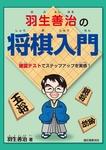 羽生善治の将棋入門-電子書籍