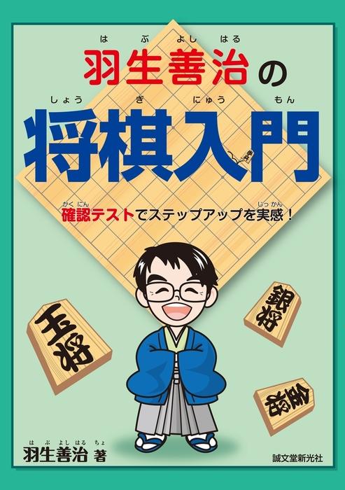 羽生善治の将棋入門-電子書籍-拡大画像