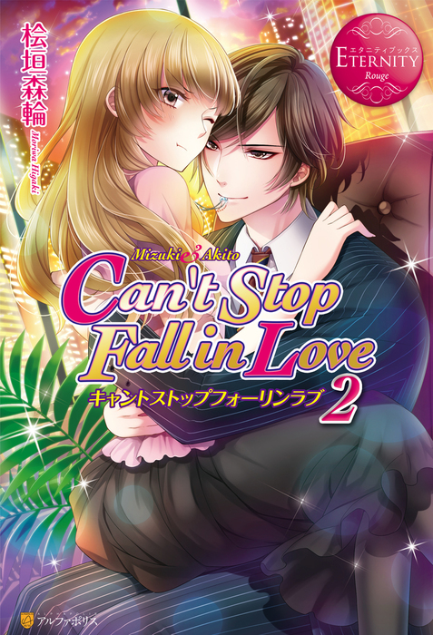 Can't Stop Fall in Love2-電子書籍-拡大画像