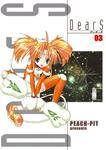 DearS 03-電子書籍