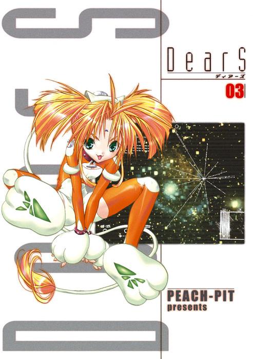 DearS 03-電子書籍-拡大画像