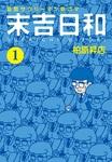 末吉日和(1)-電子書籍