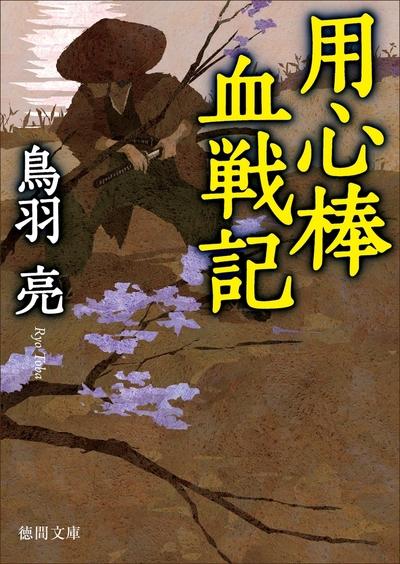 用心棒血戦記-電子書籍