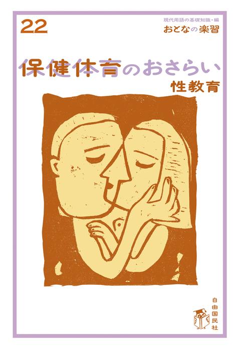おとなの楽習 (22) 保健体育のおさらい 性教育-電子書籍-拡大画像