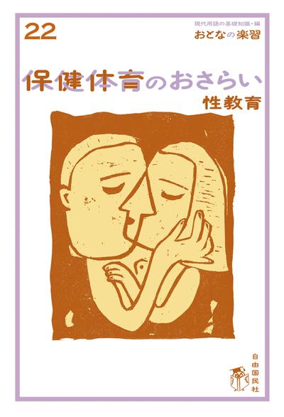 おとなの楽習 (22) 保健体育のおさらい 性教育-電子書籍