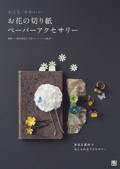 おとなかわいい お花の切り紙ペーパーアクセサリー拡大写真