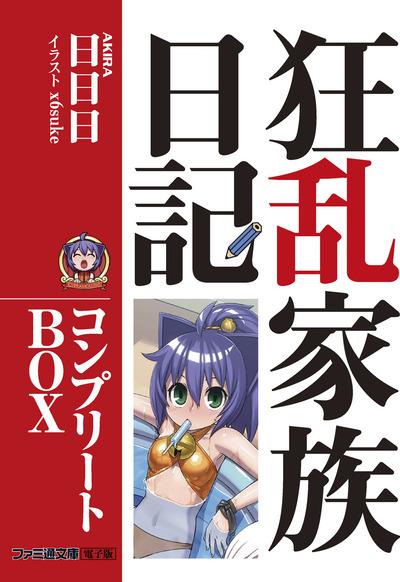 狂乱家族日記 コンプリートBOX-電子書籍