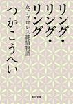 リング・リング・リング 女子プロレス純情物語-電子書籍
