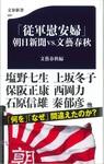 「従軍慰安婦」 朝日新聞VS.文藝春秋-電子書籍