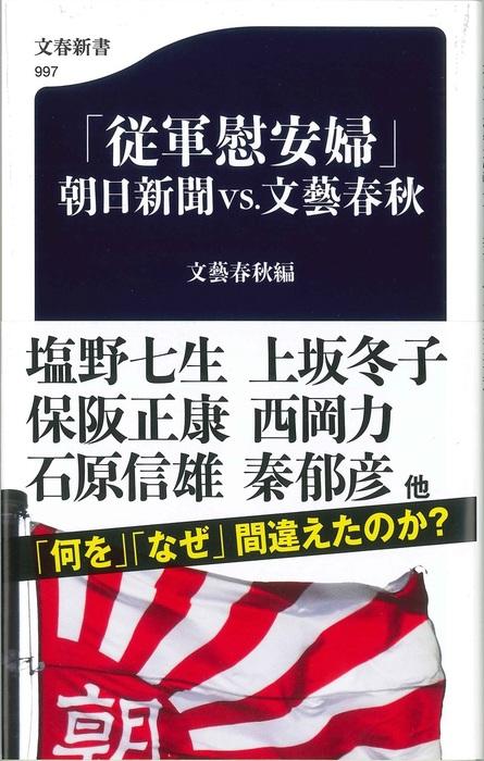 「従軍慰安婦」 朝日新聞VS.文藝春秋拡大写真